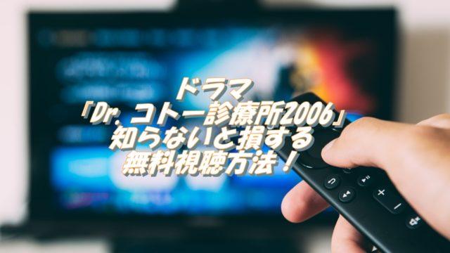 FODプレミアム 画面
