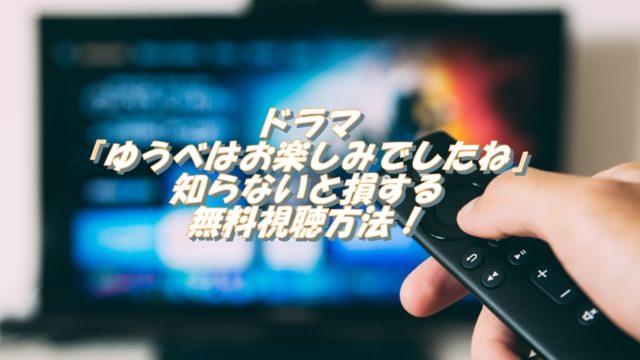 映画 テレビ