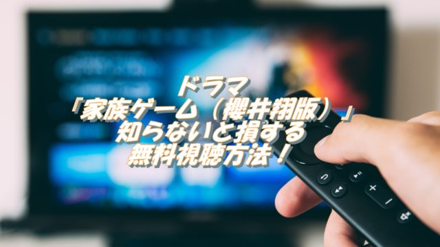 ドラマ テレビ