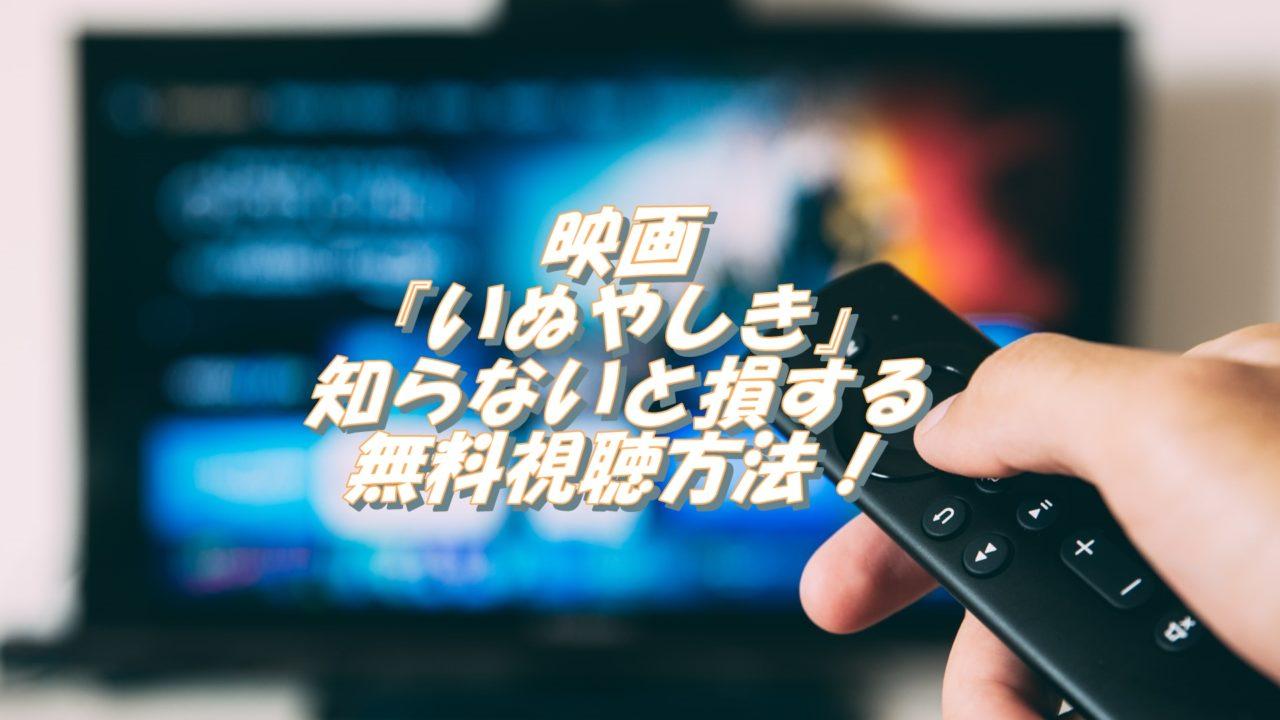 TV 画面