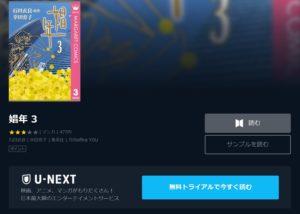 U-NEXT 画面